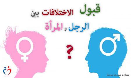 قبول الاختلافات بين الرجل والمرأة