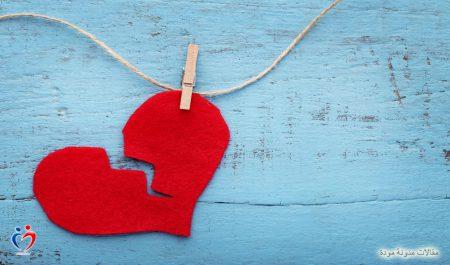 كيف يستجيب جسدك لتجربة الانفصال عن الشريك ؟