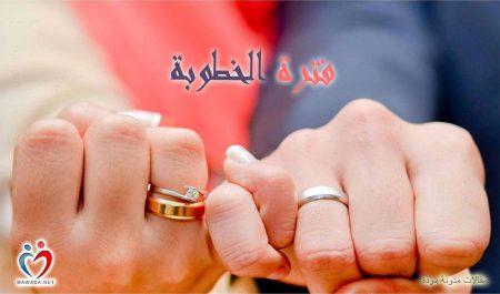 اعطاء شريك الحياة فرصة أخرى في فترة الخطوبة او الزواج