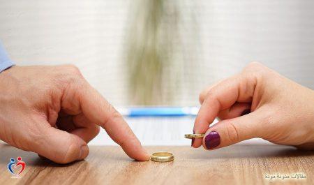 أخطاء شائعة يتم ارتكابها عند حدوث الطلاق