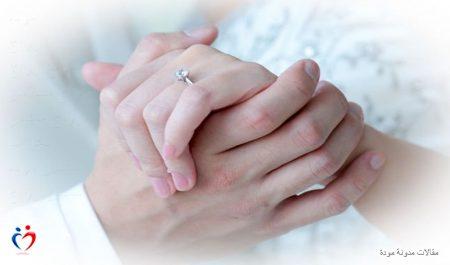 أسئلة قبل الزواج