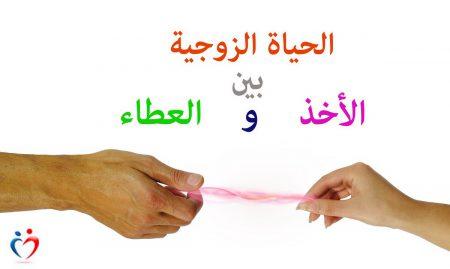 الحياة الزوجية بين الأخذ والعطاء