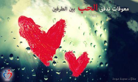 معوقات تدفق الحب