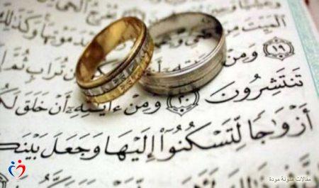 الزواج كما أراده الاسلام