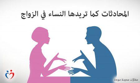 المحادثات كما تريدها النساء في الزواج