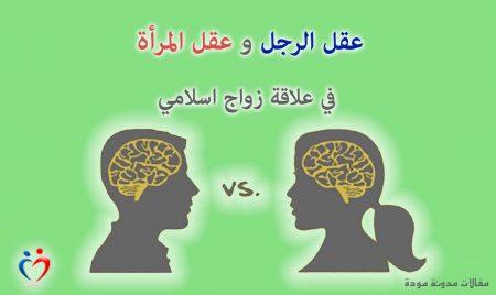 عقل الرجل وعقل المرأة في علاقة زواج اسلامي