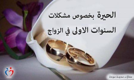 الحيرة بخصوص مشكلات السنوات الاولى في الزواج