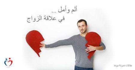 c59ca9da678df ألم وأمل في علاقة الزواج - مدونة مودة