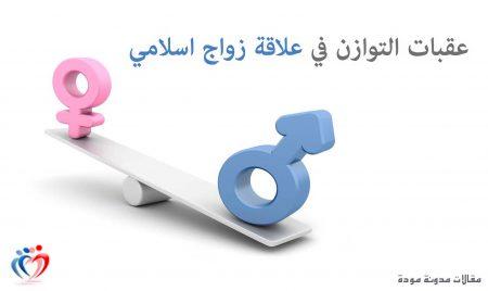 عقبات التوازن في علاقة زواج اسلامي