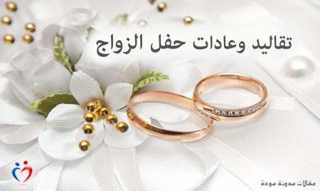 تقاليد وعادات حفل الزواج