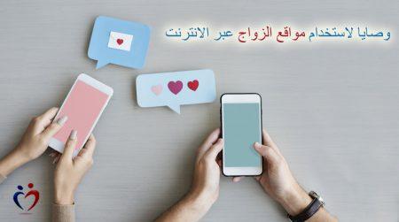 وصايا لاستخدام مواقع الزواج عبر الانترنت