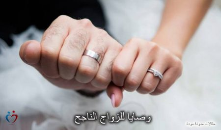 وصايا للزواج الناجح