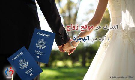 موقع زواج