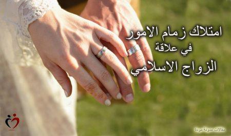 امتلاك زمام الامور في علاقة الزواج الاسلامي