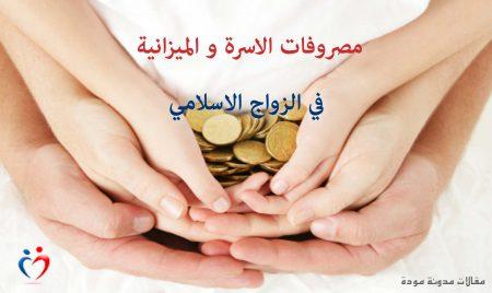 الميزانية في الزواج الاسلامي