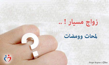 زواج مسيار