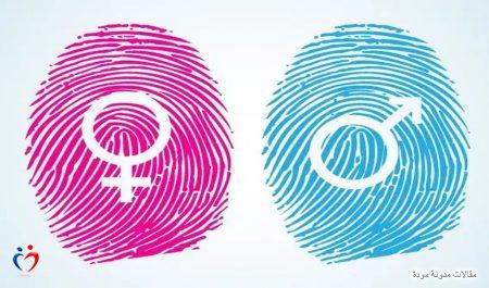 الاختلاف بين الرجل والمرأة