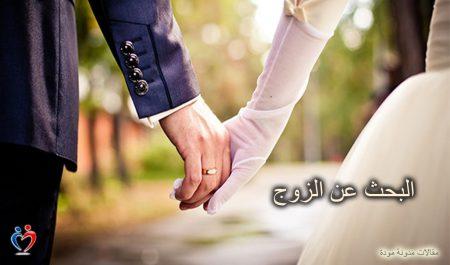 البحث عن الزوج