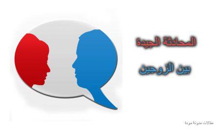 المحادثة الجيدة بين الزوجين