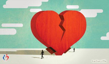 مشكلات الثقة في علاقة الزواج