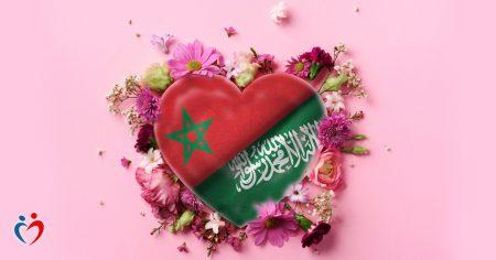 شروط زواج سعودي من مغربية